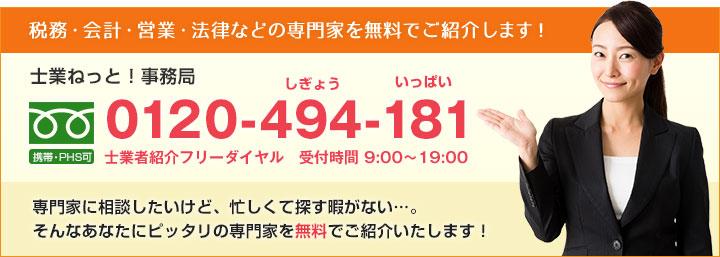 士業ねっと運営事務局 0120-494-181