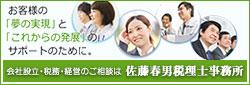 佐藤春男税理士事務所