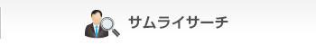 サムライサーチ