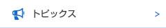 トピックス