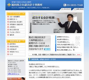 福田尚之公認会計士事務所 東京都千代田区の公認会計士事務所