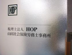 「税理士法人HOP」のロゴ