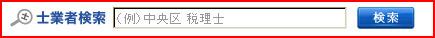 kensaku-after.jpg