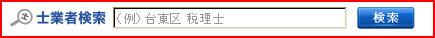 kensaku-before.jpg