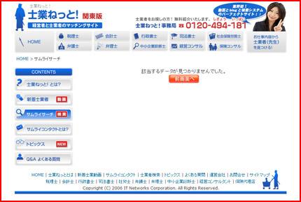 kensakukekka-before.jpg