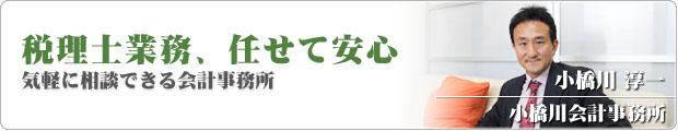 小橋川会計事務所ブログ