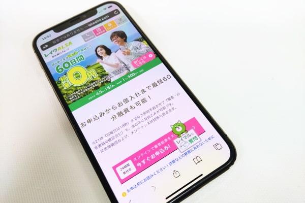 レイクアルサ 審査