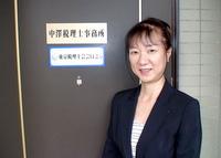 練馬区 税理士・ファイナンシャルプランナー 中澤税理士事務所の中澤美佐枝先生を取材!! 写真4