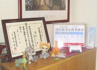 川崎市 海事代理士・行政書士 高松海事法務事務所の高松大先生をご紹介!! 写真4