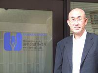 江東区 税理士 田中会計事務所の田中庸二郎先生を取材!! 写真1