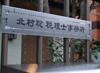草加市 税理士 北村聡税理士事務所の北村聡先生を取材!! 写真1