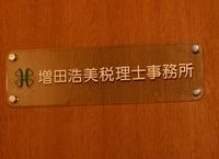 板橋区 税理士 増田浩美税理士事務所の増田浩美先生を取材!! 写真3