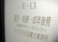 遺言・相続に強い!中野区 行政書士 ナカミチ行政書士事務所の中道基樹先生を取材!! 写真2