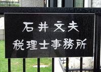 市川市 税理士 石井文夫税理士事務所の石井文夫先生を取材!! 写真