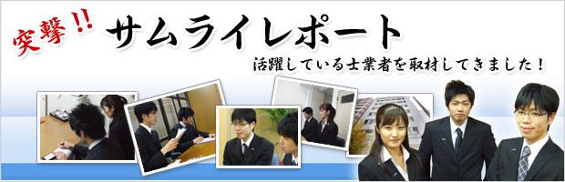 突撃!!サムライレポートブログ